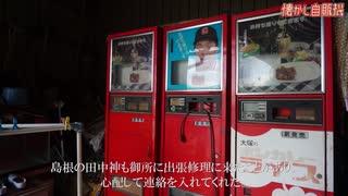 ボンカレー自販機の聖地!  コインスナック御所24 徳島県阿波市