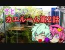 【アクア合盛り】カエルーム2話、地層水槽4話、幻想水景記3話
