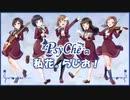 PsyChe(プシュケ)の私花。らじお!2020年4月13日#02