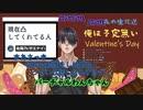 【佐衛乃平太】バレンタイン凸待ち切り抜き【蟻塚森厳】