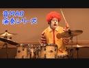 ドナルドが音MADをガチ演奏するようです