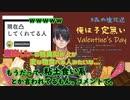 【IMAGINA】バレンタイン凸待ち切り抜き【蟻塚森厳】