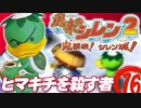 【風来のシレン2】ヒマキチを殺す者【実況初プレイ】16