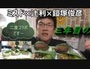 ミスド×辻利抹茶×鎧塚俊彦コラボドーナツ全種類食べてみた。