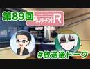 和みラヂオR 第89回 未公開トーク(放送後)