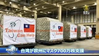 台湾が欧州にマスク700万枚を支援・EU高官が謝意を表明