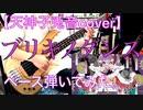 【天神子兎音cover】ブリキノダンス 『弾いてみた(ベース)』