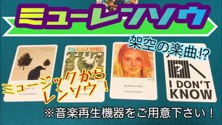フクハナのボードゲーム紹介 No.441『ミューレンソウ』