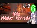 steam版影廊(Shadow Corridor)をゆかりさんが実況プレイ!修羅編 その6