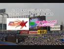 【PCFシーズン2リーグ戦】《PDC》戦記絶唱シンフォギアvsラブライブ!サンシャイン!!Part2