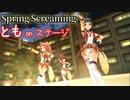 【デレステMV】Spring Screaming【とも on ステージ】