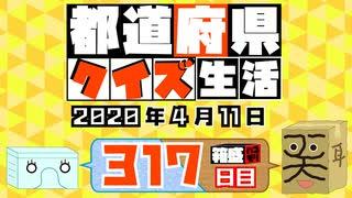 【箱盛】都道府県クイズ生活(317日目)2020年4月11日