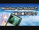 【ボイロ解説】《嵐の乗り切り/Weather the Storm》のWeatherでなんで乗り切り?【MTG】
