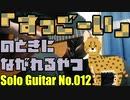 【ソロギター】「すっごーい」のときにながれてるやつ  (テレビアニメ『けものフレンズ』BGM)