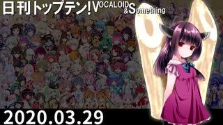日刊トップテン!VOCALOID&something【日刊ぼかさん2020.03.29】