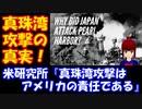【海外の反応】真珠湾攻撃の真実! 日本はアメリカによって、真珠湾攻撃に追い込まれていた。米研究所『真珠湾攻撃はアメリカの責任である』
