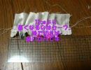 【ニコニコ動画】1/6ドール用水銀燈衣装製作講座(1of5)を解析してみた