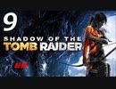 SHADOW OF THE TOMB RAIDER 実況プレイPart9【シャドーオブ ザ トゥームレイダー】
