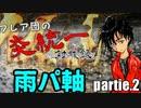 炎統一!雨パ軸!:フレア団の炎統一対戦録partie.2【ポケモン剣盾】