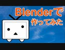 ニコニコテレビちゃんをBlenderで作ったよ!+α