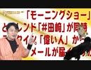 #643 トレンドに「モーニングショー」と「#田崎」が同時ランクイン。「偉い人」からメールが届くさすがの人脈|みやわきチャンネル(仮)#783Restart643