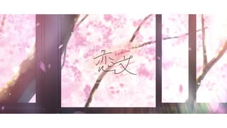 【ニコカラ】恋文 Hanon×Kotoha<on vocal>