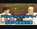 SARSの失敗は繰り返さない台湾の感染症対策!ゲスト:藤重太(日台交流アドバイザー) (2/2)|KAZUYA CHANNEL GX 2