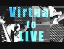 【アレンジ】Virtual to LIVE【弾いてみた&歌ってみた】