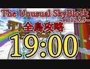 The Unusual Skyblock ver12.0.9 全島攻略RTA 19:00 【バグあり】