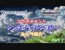 [グラブル]シンデレラファンタジーキャラ紹介 Part1