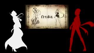 【UTAU無双】仙桃院と熊姫で「白雪赤花」