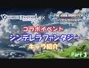 [グラブル]シンデレラファンタジーキャラ紹介 Part3