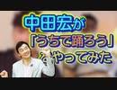 中田宏が「うちで踊ろう」をやってみると・・・