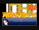 sakiquest3 #63:咲RPGを「咲-saki-」好きが全国編の話をしながらゆっくり実況(初見プレイ)