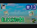 【実況】宿場町に綺麗な景色が!幻の秘境大氷河!!【ポケモン不思議のダンジョンマグナゲートと∞迷宮】 Part13