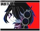 【うごメモ】リメイク/オリ棒PV/エゴロック