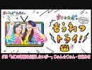 【無料動画】#19(前半) ちく☆たむのいない「もうれつトライ!」ゲスト:じゅん☆じゅん・未来みき