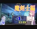 【MoonHunters】2D好きな茜ちゃんの月信仰 4日目