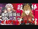 【東方ヴォーカル】絶 対 殺 す/ピュアヒューリーズ【東方紺珠伝】