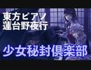 【秘封ピアノ/東方】少女秘封倶楽部/蓮台野夜行【自作アレンジ】