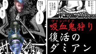 【シャドバ新弾】かつての大戦犯〝螺旋の鉄腕・ダミアン〟がヴァンプしかいなくなったシャドバを救う。〝吸血鬼狩りエルフ〟【Shadowverse / シャドウバース】