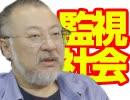 【会員限定】小飼弾の論弾3/31