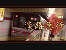 淡路急行【丸ノ内線 × 中華急行】