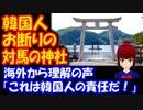 【海外の反応】 韓国人観光客 お断りを 決めた 日本の神社に 海外から理解の声 「これは韓国人の責任だ!」