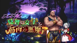【メギド72】筋肉Fire!【BGM】