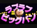 ラブラブ☆ビッグバン.pwpk8