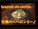 【1分弱料理祭】牡蠣のペペロンチーノパスタ Spaghetti alle ostriche.