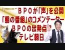 #644 BPOが公開した「朝の番組」への視聴者の声。BPOが生まれた出発点にテレビ朝日の「やらかし」 みやわきチャンネル(仮)#784Restart644