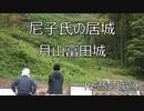 難攻不落❕月山富田城を巡る❕