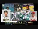 【野球選手名で】ユニコーン「すばらしい日々」歌ってみた【サ骨】